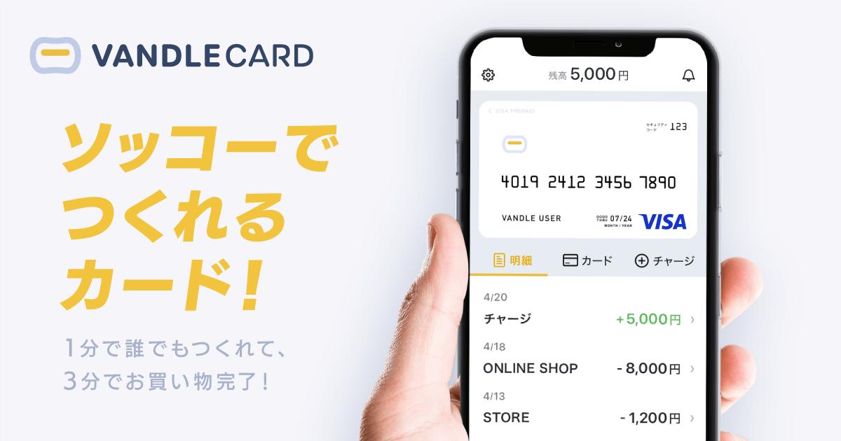 VANDLE CARD[バンドルカード] - 1分でカードを作って、3分でお買い物。